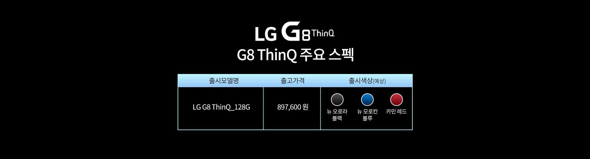 lg g8 사전예약 정보