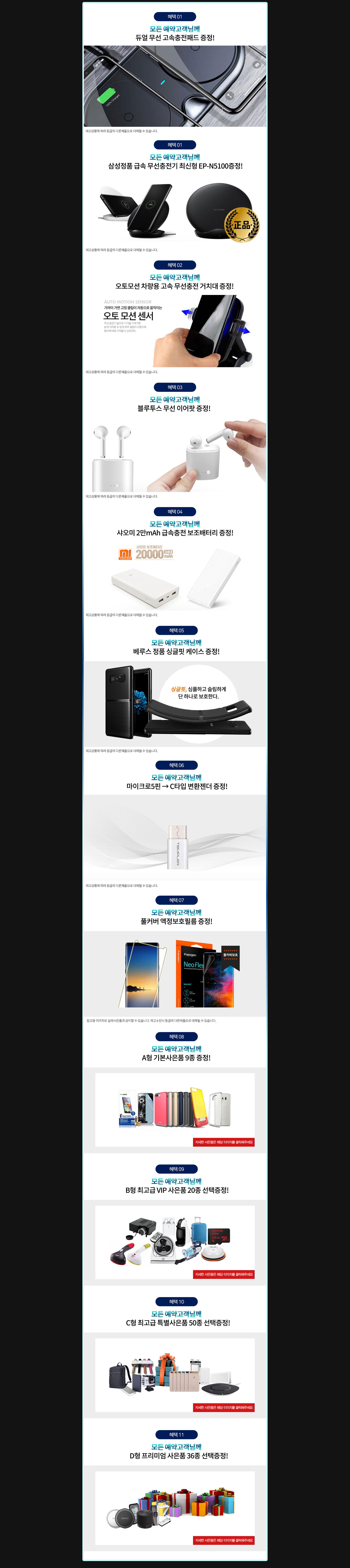 lg g8 사전예약 사은품 삼성정품덱스 삼성정품 무선충전기 최대혜택