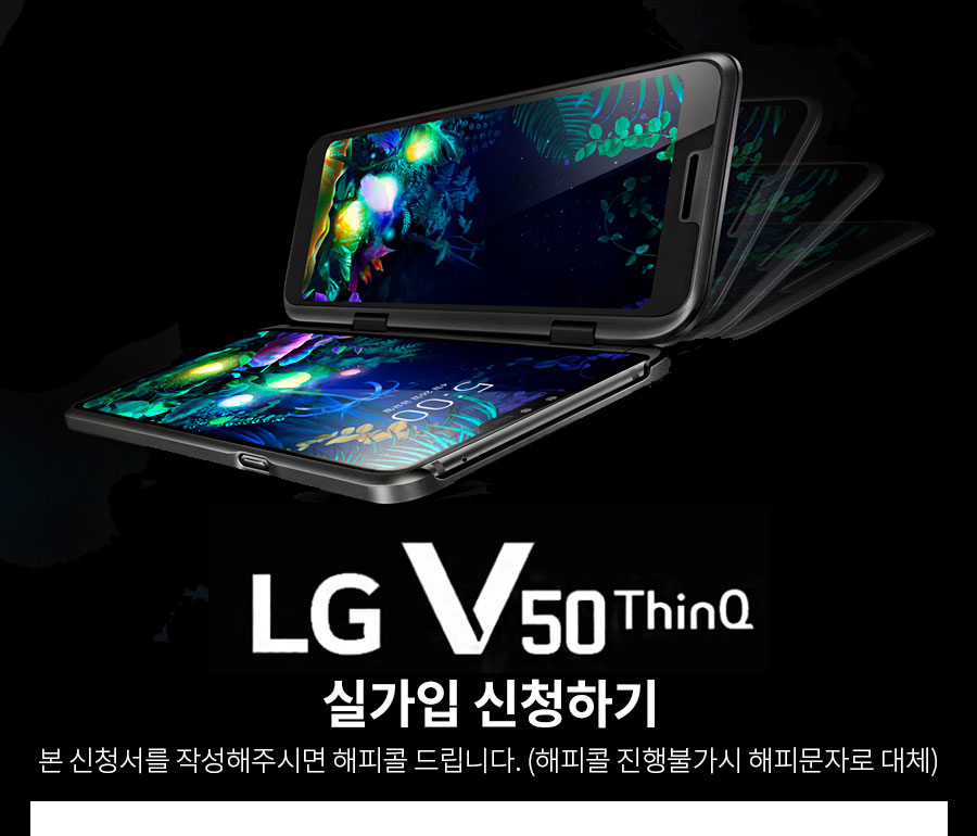 LG V50 사전예약
