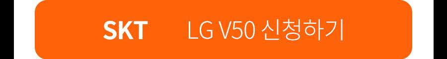 LG V50 사전예약 sk 신청하기