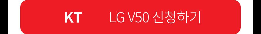 LG V50 사전예약 kt 신청하기