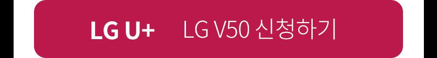 LG V50 사전예약 lg 신청하기