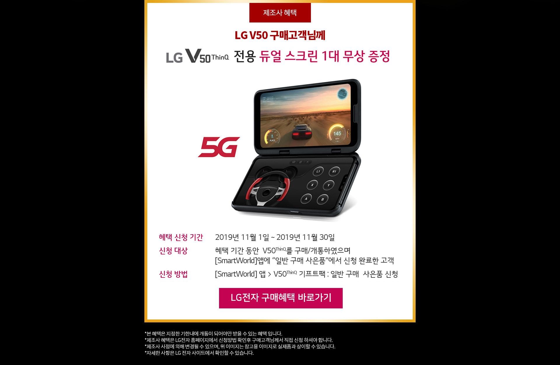 LGV50 엘지V50 V50 제조사 사은품 혜택