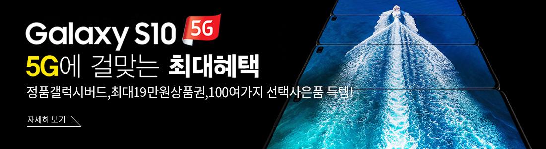 갤럭시s10 5g 사전예약,갤럭시s10 5g 사은품,갤럭시s10 사전예약 사은품,갤럭시S10 5G 가격,갤럭시S10 5G 혜택,갤럭시S10 5G 픽몰,갤럭시S10 5G 갤럭시버드,갤럭시S10 5G 실가입,갤럭시S10 5G 즉시개통,갤럭시S10 5G 출고가,갤럭시S10 5G 색상,갤럭시S10 5G 스펙