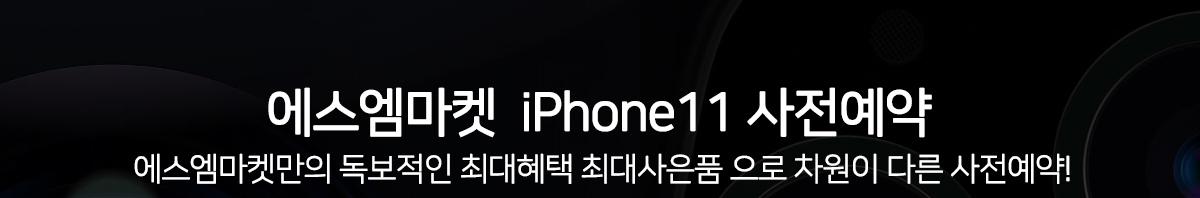 아이폰11 사전예약