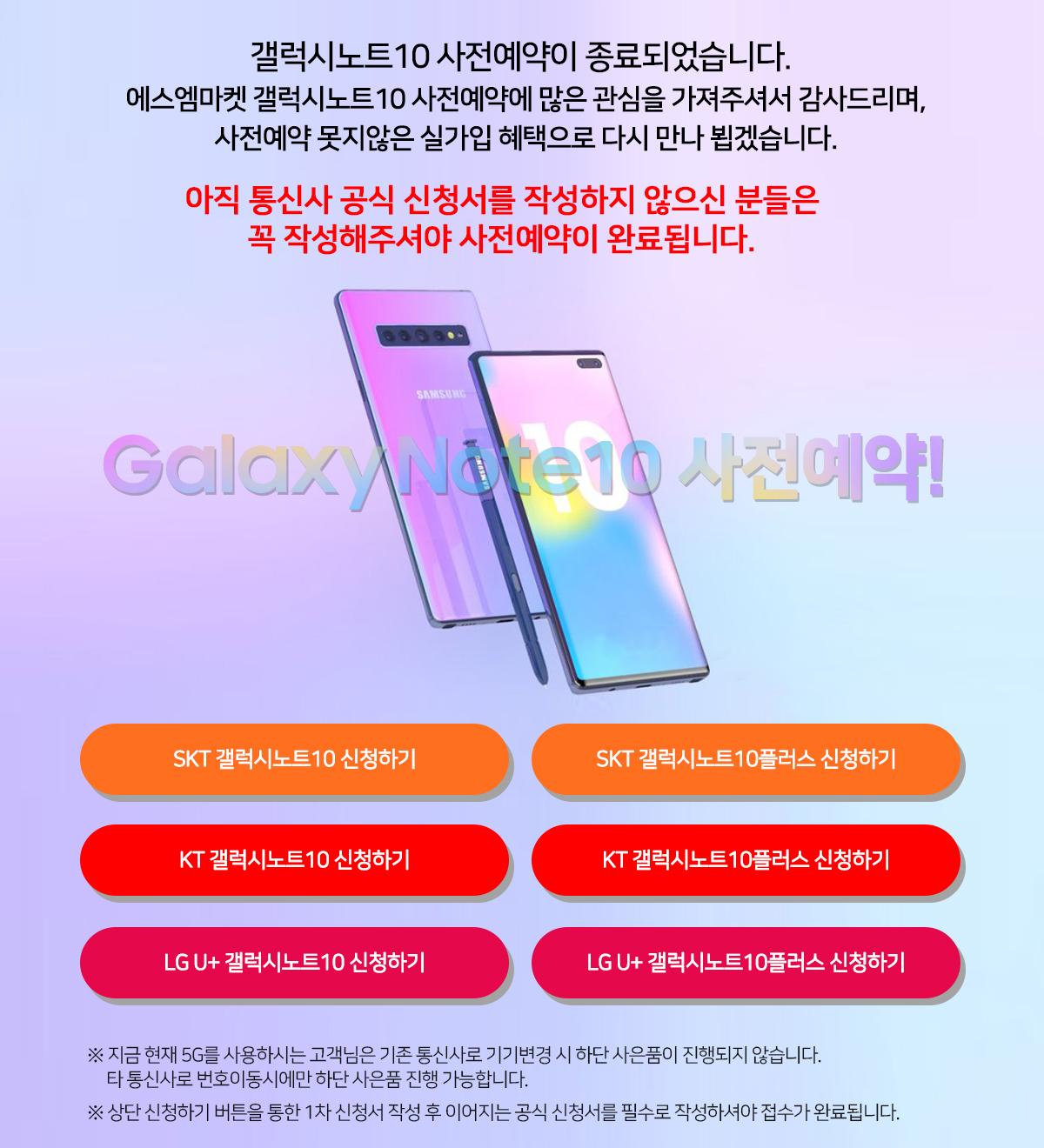 Galaxy note10 갤럭시노트10 노트10