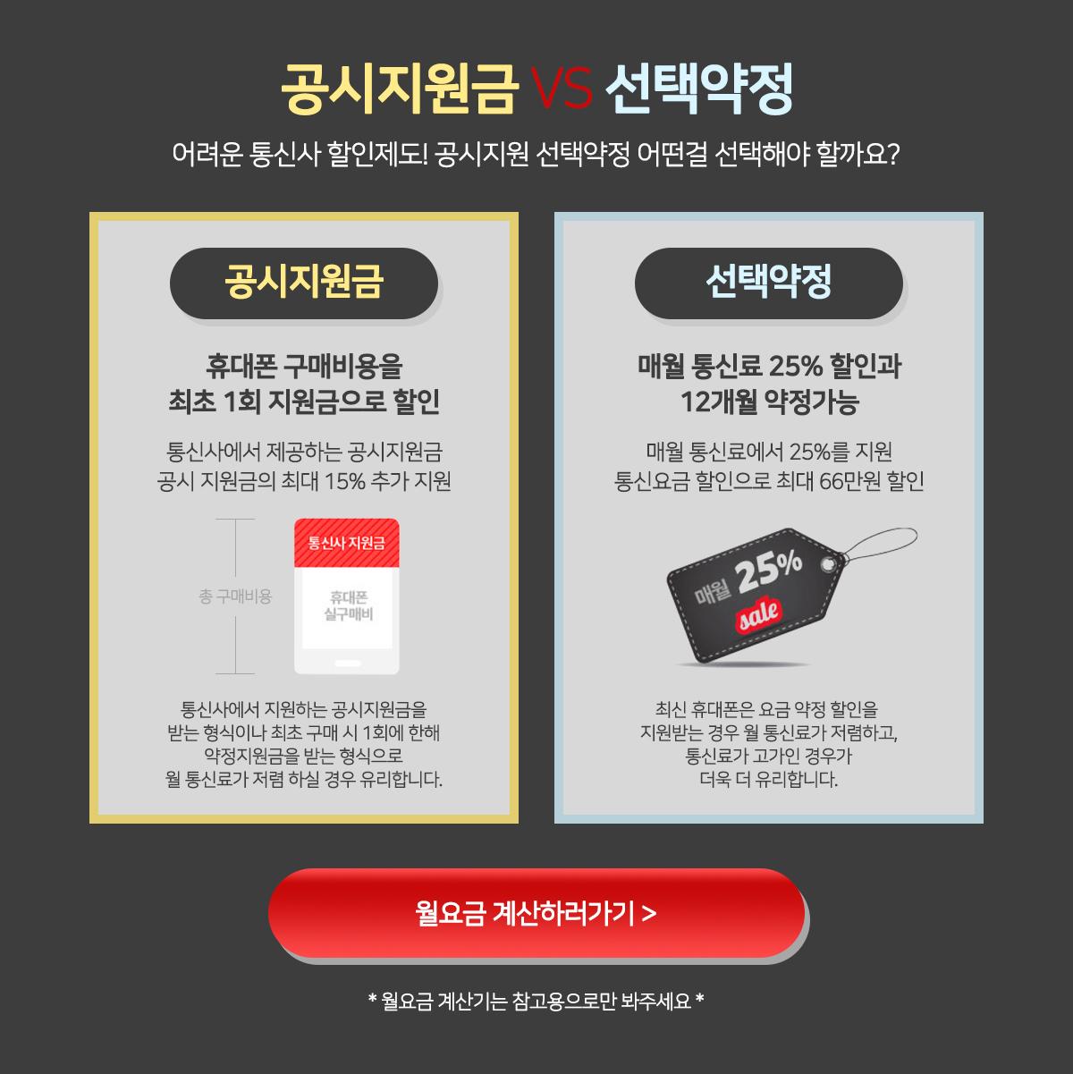 Galaxy note10 갤럭시노트10 노트10 사전예약 월요금 계산하기